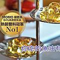 魚油第一品牌|大研生醫德國頂級魚油!國際五星級認證 給您NO1防護力!