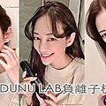 DUNU Lab.髪梳開箱