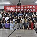 20141127-30大陸國家職業資格鑑定考試