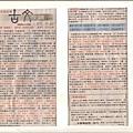 高雄志光學員專屬-文化剪報(聯合報)-第三檔-100.12.18上傳
