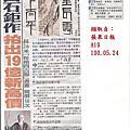 高雄志光學員專屬-文化剪報(蘋果日報)-第三檔-100.12.18上傳