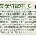 高雄志光學員專屬-文化剪報(自由時報)-第五檔-101.07.28上傳
