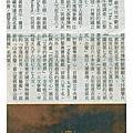 高雄志光學員專屬-文化剪報(中國時報)-第五檔-101.07.28上傳