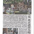 高雄志光學員專屬-文化剪報(聯合報&聯合晚報)-第六檔-101.11.30上傳