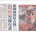 高雄志光學員專屬-文化剪報(自由時報)-第六檔-101.11.30上傳