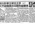 高雄志光學員專屬-文化剪報(自由時報)-第七檔-102.06.13上傳