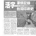 高雄志光學員專屬-文化剪報(中國時報)-第九檔-103.04.17上傳
