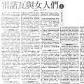 高雄志光學員專屬-文化剪報(自由時報)-第九檔-103.04.17上傳
