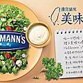 Hellmann's美味沙拉之旅 x 巴黎波波