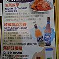 新光三越韓國食品展2017年10月13日至10月29日