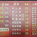 南豐魯肉飯楠梓店