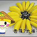 【愛。抽獎】是香蕉還是太陽花? 抽獎活動