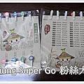 【粉絲募集】Kaohsiung super go粉絲大募集 抽獎活動 part2