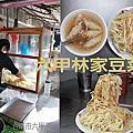 六甲林家豆菜麵