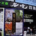 京都→嵐山