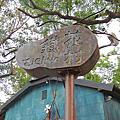 2013.03.08東河橋、池上飯包文化故事館、鐵花村