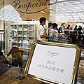 201209法國頂級童裝Bonpoint 2012 秋冬新品發表會
