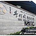 201209濃濃日本風~手信坊洋果子工房