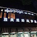 201210光復雅美姬時尚診所