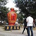 201210埔里酒廠