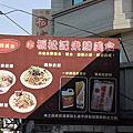 201210埔里‧振松記米粉