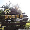 201211蜜蜂故事館古坑店