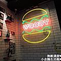 201312無敵漢堡WOODY