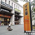 201310SUKI-YA壽喜燒