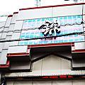 日本京都 錦市場 錦天滿宮