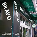 BRAVO美式漢堡