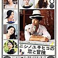 電影『ニシノユキヒコの恋と冒険』