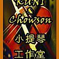 小提琴教學:學生與示範專區