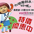 購買yes123企業會員徵才 (求才刊登請指名找-小郭0929-860-233)