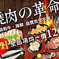 2015.05.15 燒肉一筋 _120活動