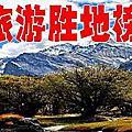 中國最美旅遊勝地榜單