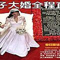 威廉王子大婚全程紀錄