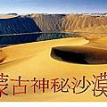 蒙古神秘沙漠