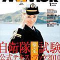 日本自衛隊2010美女日曆桌布