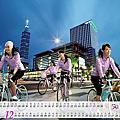 華航2010月曆桌布