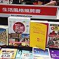 台中中友誠品新書分享會