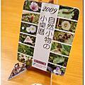 2009小桌曆-自然小物の小桌曆