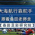桑田足彩研究院