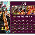 壬辰年賜福月曆