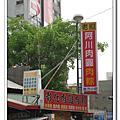 2008-4-20 彰化 貓鼠麵、北門口肉圓