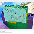 20150116_QQ學校溫泉主題闖關活動