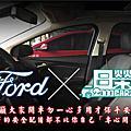 Ford籲開車勿一心多用才保平安