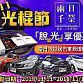 2018 光棍節活動 11/11~11/17