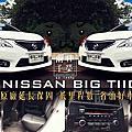 16年 NISSAN BIG TIIDA 1.6 白