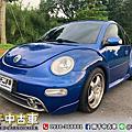 2003年 Volkswagen The New Beetle 1.6 藍 經典金龜車