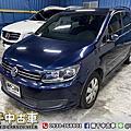 2012年 Volkswagen Touran 1.6 TDI 藍 正七人座、省油省稅金